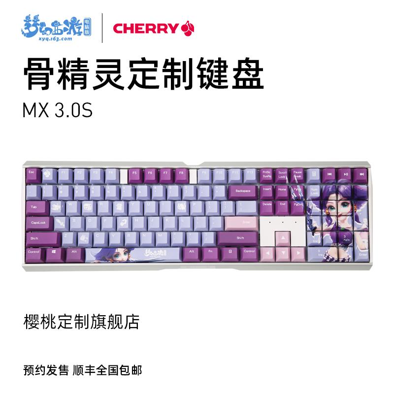 《梦幻西游》电脑版携手CHERRY跨界联动,定制键盘火爆来袭