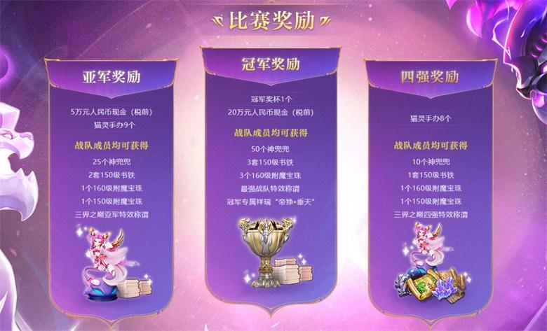 《梦幻西游》电脑版迎战六月,群雄逐鹿冠军杯报名开启