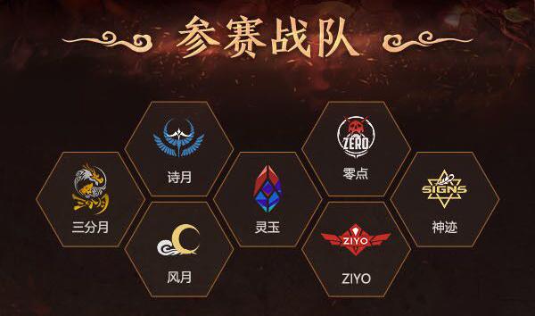 冲云破雾,登峰临顶!2021《梦三国2》职业联赛夏季赛今日开战!