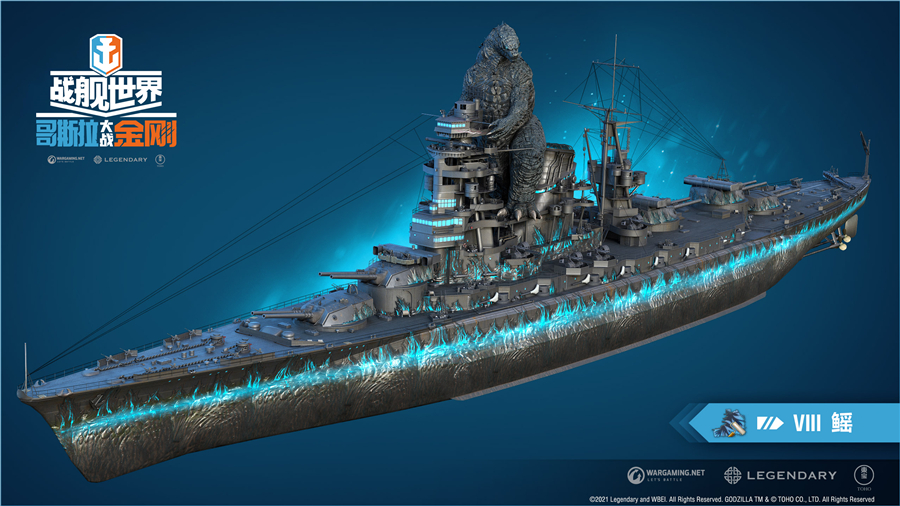 新王的争锋!《战舰世界》x《哥斯拉大战金刚》联动正式公布