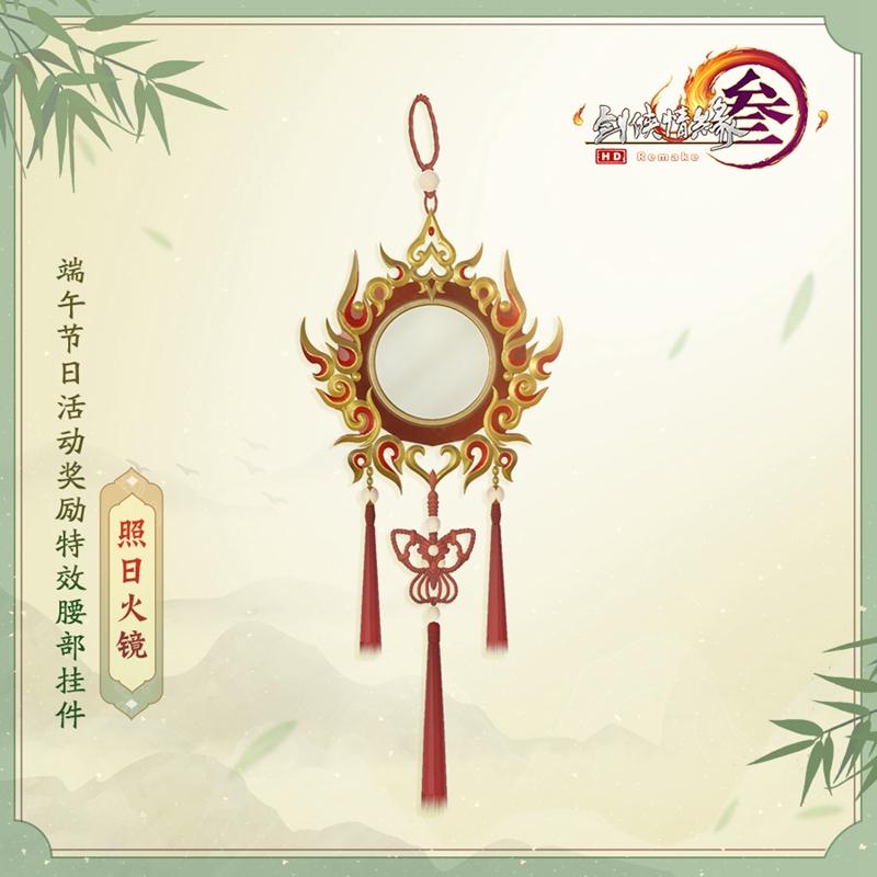 华夏风物与你共鉴 《剑网3》国创企划首卷盛启