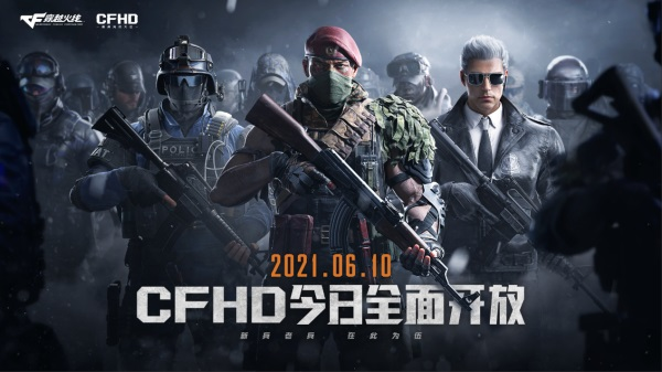 CFHD今日全面开放,全新战场热血升级!