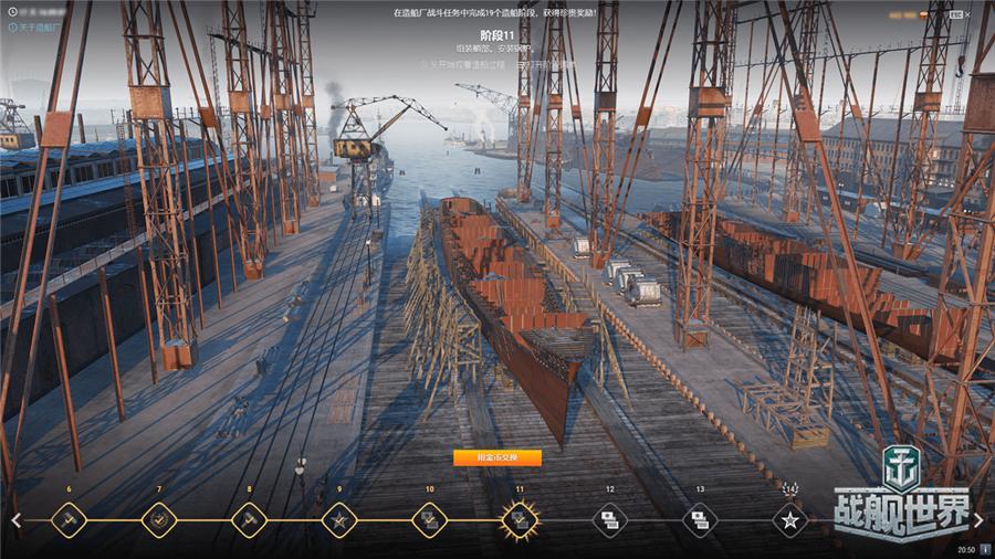 新科工新展望《战舰世界》新0.10.3版本造船厂开放