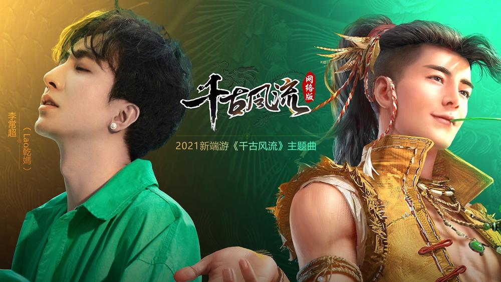 新端游《千古风流》同名主题曲上线,Lao乾媽完美戏腔倾情献唱