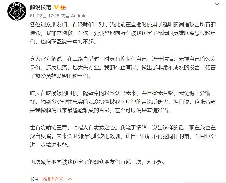 英雄联盟解说长毛微博长文道歉:没