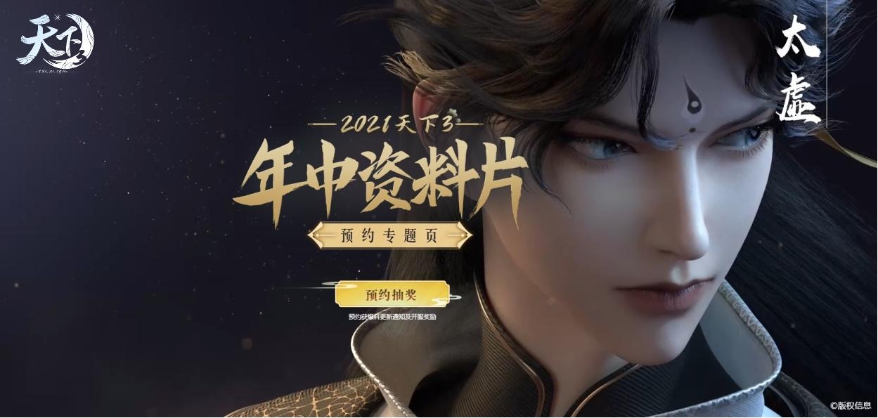 尽兴游戏,焕新启程!《天下3》年中资料片开放预约!