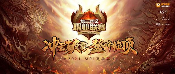 《梦三国2》MPL季后赛今日打响,四强争霸谁能问鼎?