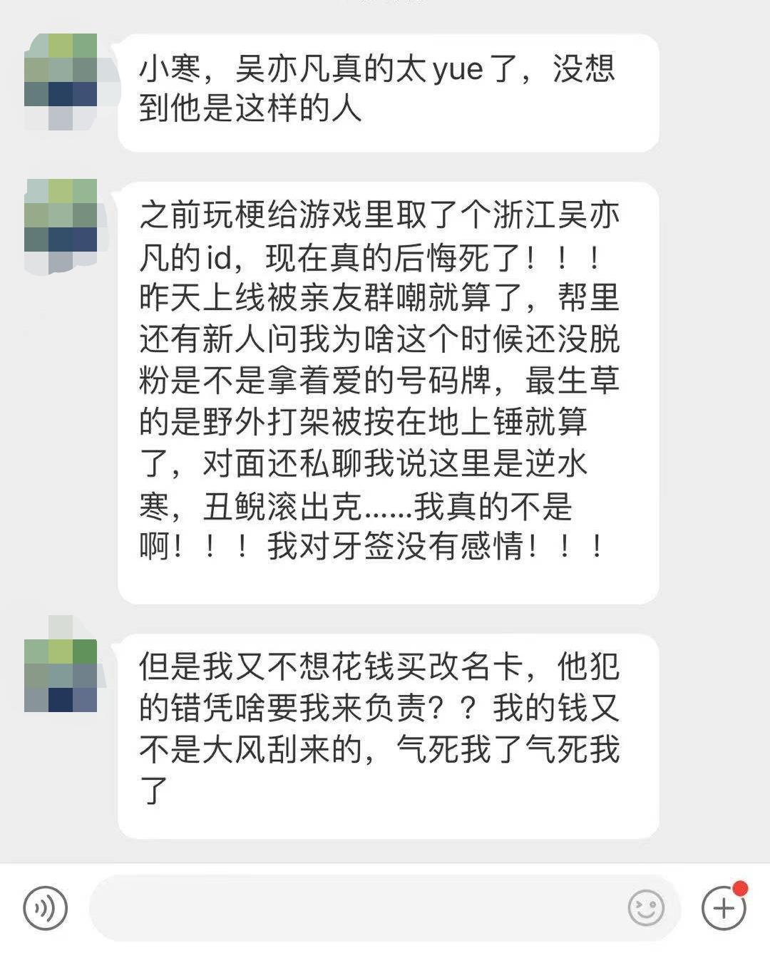 逆水寒为ID含吴亦凡玩家免费改名,冲上热搜第一