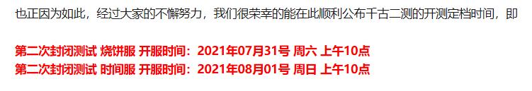 《千古风流》二测定档7.31,下载客户端免费得测试资格