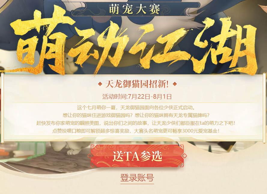 《新天龙八部》首届萌宠选秀大赛开启,全民参与共享好礼