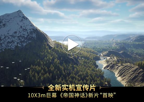 安琪拉游戏携《帝国神话》参展ChinaJoy,全新版本现场试玩