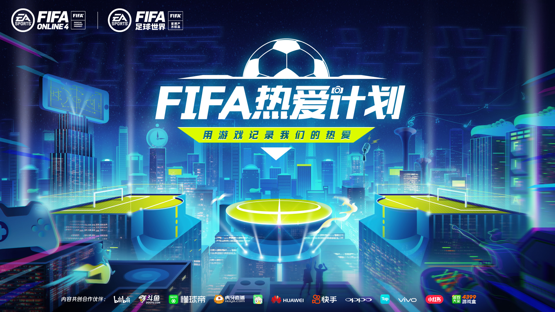用游戏记录热爱,FIFA热爱计划重磅推出!