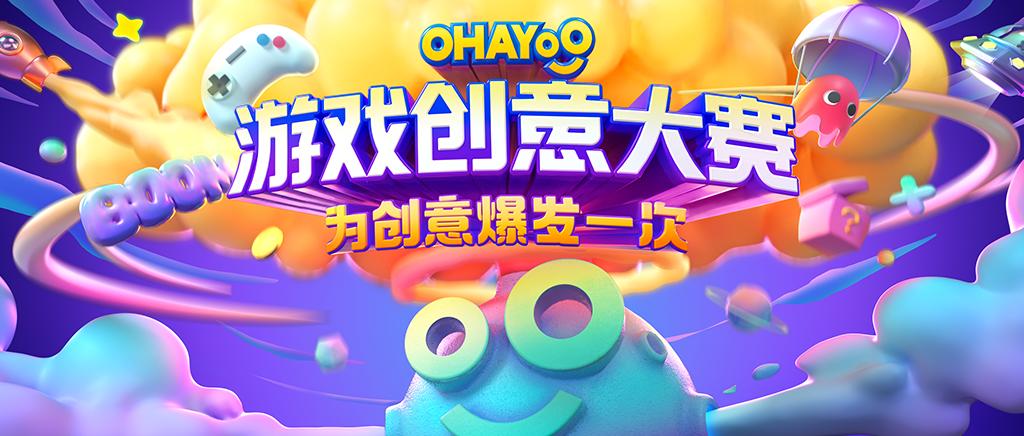 国产游戏未来可期!首届Ohayoo游戏创意大赛获奖作品惊喜不断
