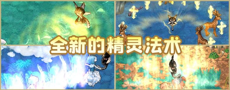 《天使之恋Online》仙旅奇缘改版    全新地图、副本及巅峰能