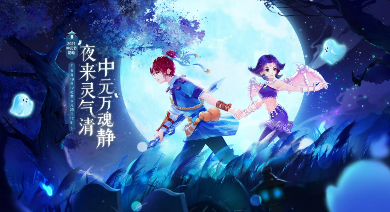 《梦幻西游》电脑版2021中元节活动今日上线三界!