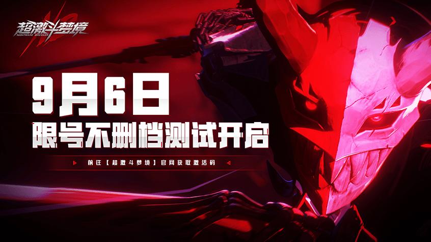 超激斗梦境不删档测试提档至9月6日!200个不删档资格等你来抢!