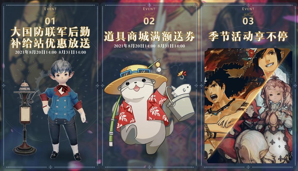 《最终幻想14》国服举办7周年庆典活动   FANFEST 2021线上直