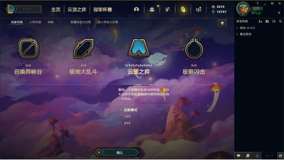 英雄联盟美测服怎么改成中文 LOL美测服汉化