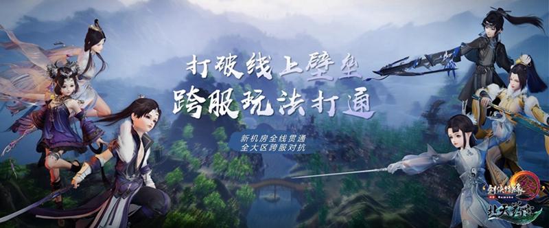 """""""大唐幻夜""""精彩回顾 《剑网3》新资料片惊喜多多"""