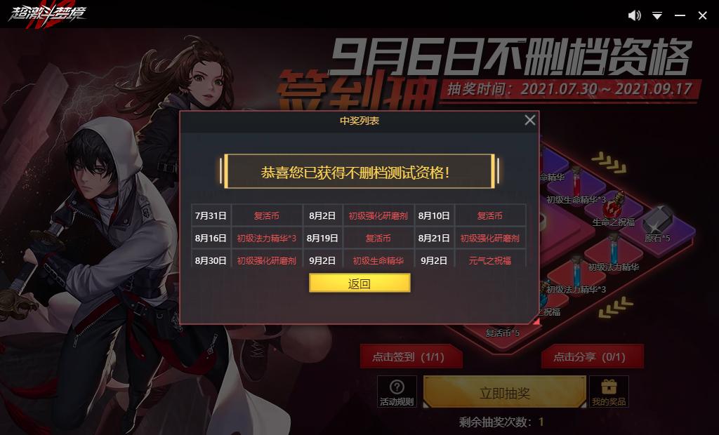 《超激斗梦境》今日开启不删档测试!