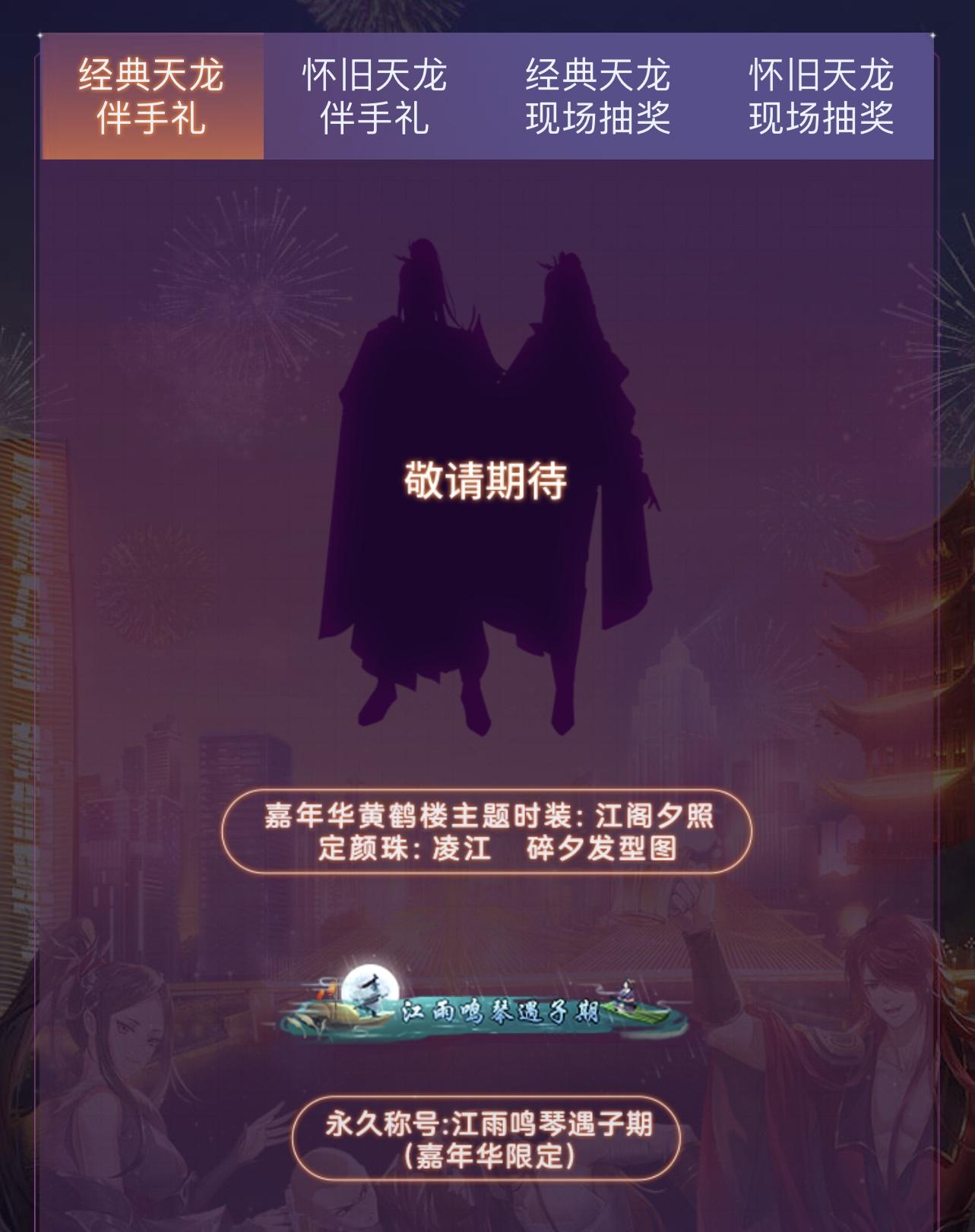 2021年天龙嘉年华定档!重磅信息抢先知晓