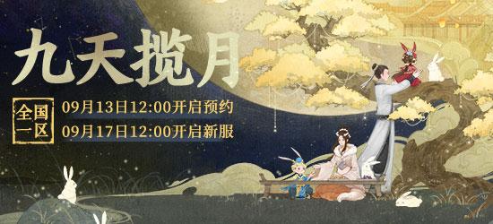 大话西游2奖励欢乐送!中秋新服【九天揽月】福利超丰厚
