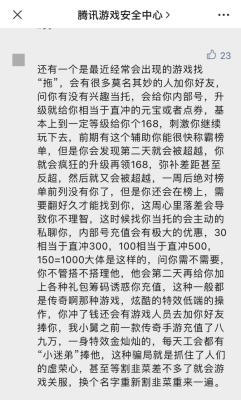 腾讯3大安全部门暑期大动作  聚焦游戏安全