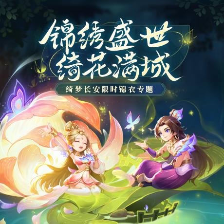 """《梦幻西游》电脑版联动全新资料片 """"绮梦长安""""外测正式开启!"""
