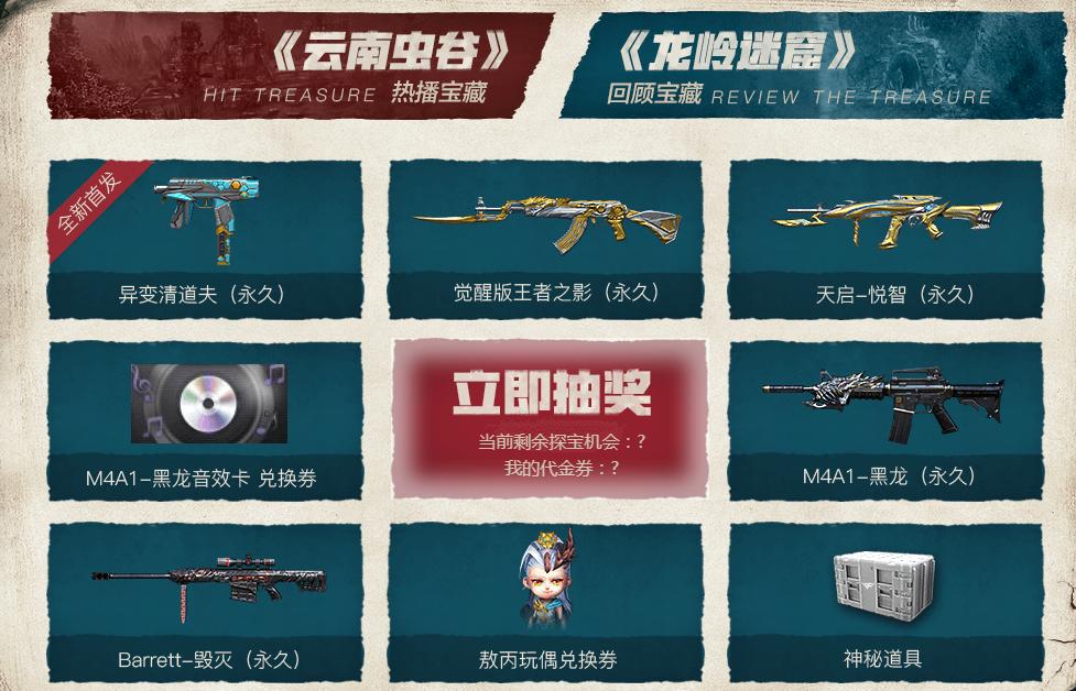 《CF》云南虫谷9月藏宝图活动