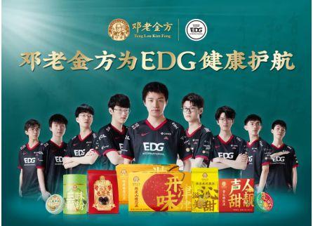 邓老金方与EDG电子竞技俱乐部达成合作,正式成为EDG全新赞助商