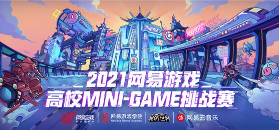 报名倒计时,网易游戏高校MINI-GAME挑战赛《我的世界》分赛道即将开赛!