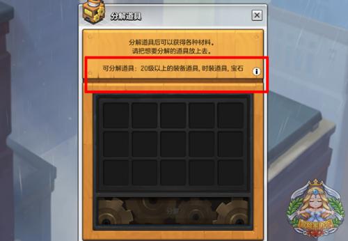 《冒险岛2》装备分解玩法一览