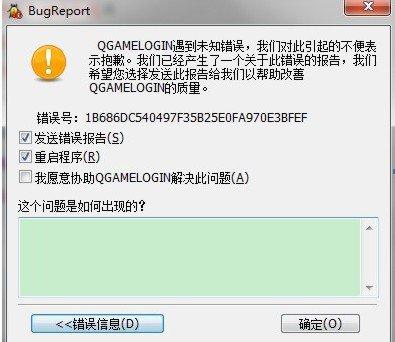 LOL出现QGAMELOGIN提示怎么解决_QGAMELOGIN未知错误解决方法一览
