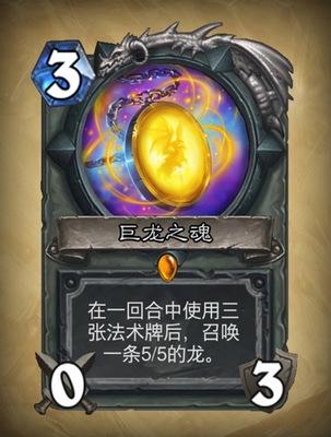 《炉石传说》巨龙之魂图表介绍