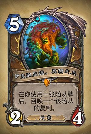 《炉石传说》伊克斯里德真菌之王图表介绍