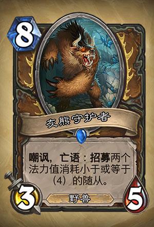 《炉石传说》灰熊守护者图表详解