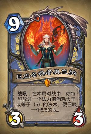 《炉石传说》巨龙召唤者奥兰纳图表介绍