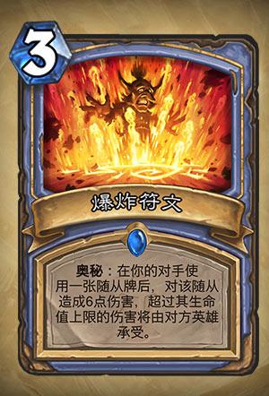 《炉石传说》爆炸符文图表解析