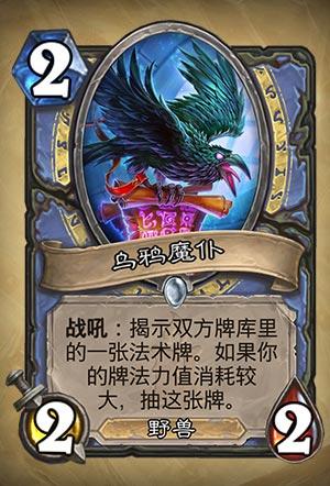 《炉石传说》乌鸦魔仆图表详解