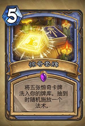 《炉石传说》惊奇套牌图表介绍