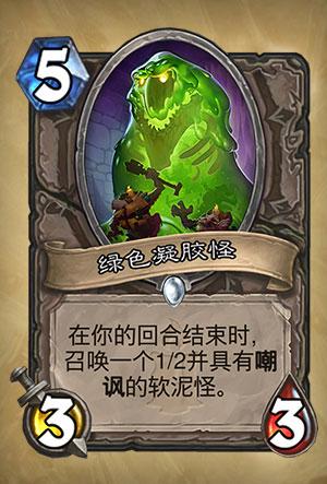 《炉石传说》绿色凝胶怪图表介绍