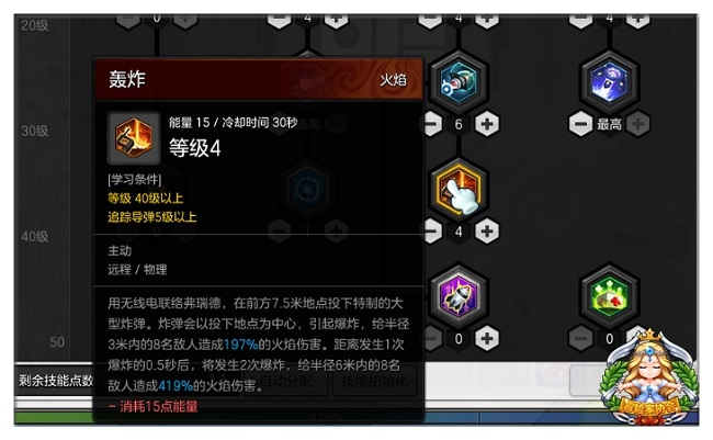《冒险岛2》重炮手最强PVE加点推荐一览
