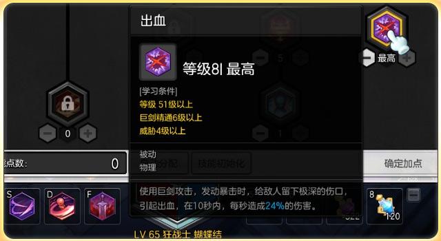《冒险岛2》狂战士强力技能介绍