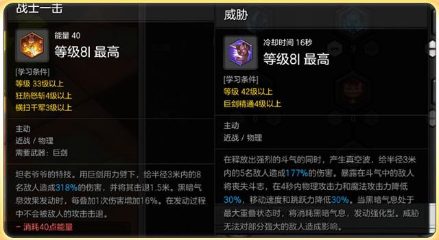 《冒险岛2》狂战士最强PVP加点详解