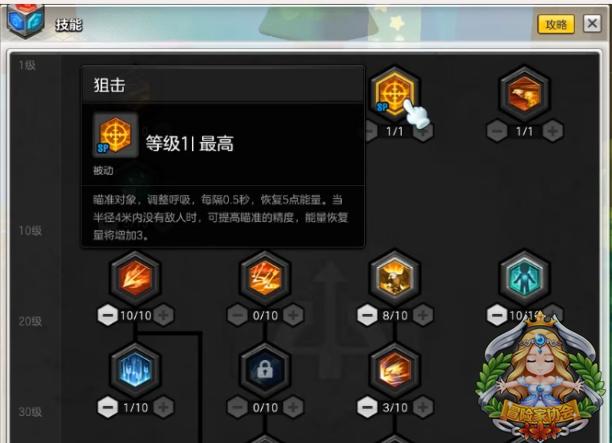 《冒险岛2》弓箭手极限流技能加点详解
