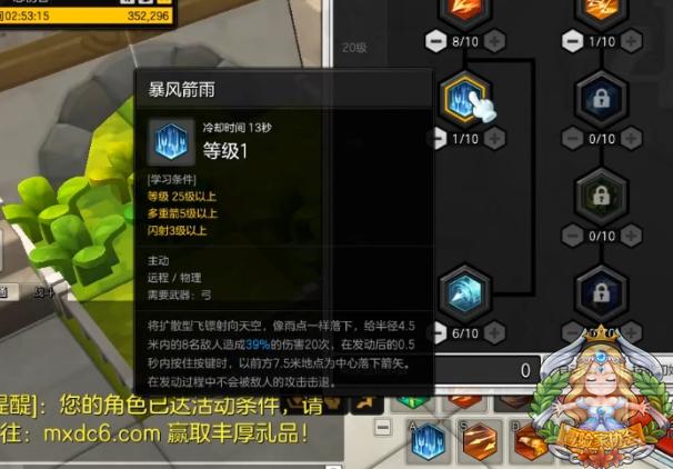 《冒险岛2》PK流弓箭手加点攻略