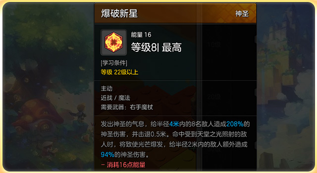 《冒险岛2》牧师PK技能加点讲解