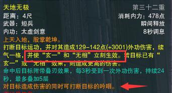 《剑网3》剑纯PVP竞技场入门攻略