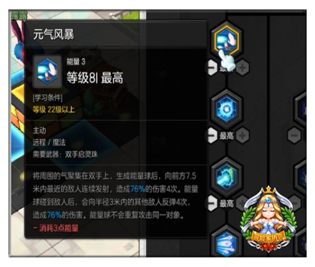 《冒险岛2》输出流启灵师强力技能介绍