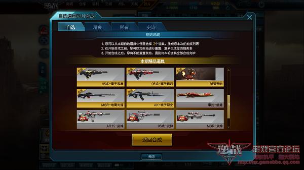 《逆战》AK47核子裂变性能评测